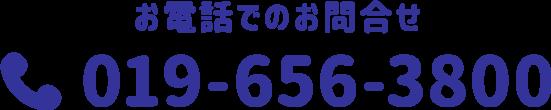お電話でのお問合せ 019-656-3800