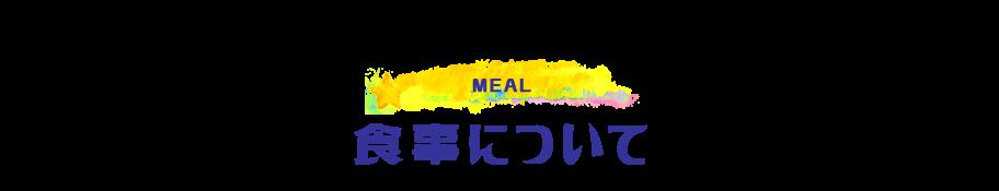 食事について